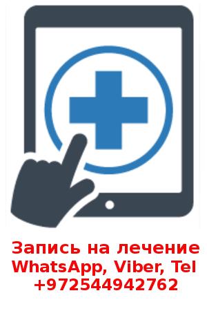 заявка на лечение в Израиле