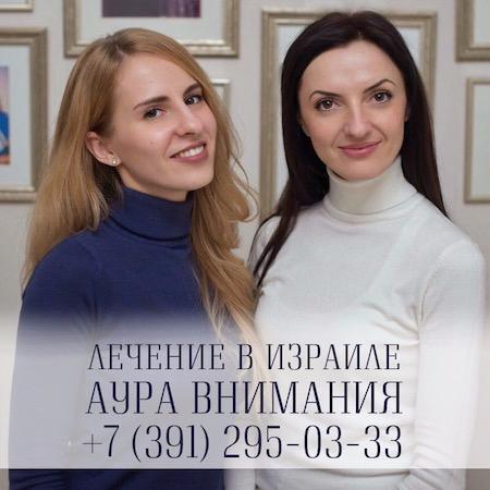 Организация лечения в Израиле и медицинский туризм в Красноярске – Аура внимания
